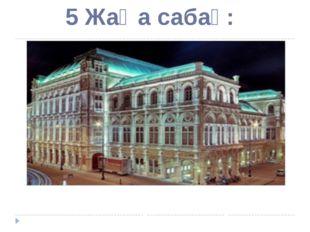 5 Жаңа сабақ: Вена опера театры