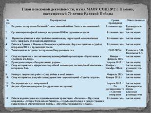 План поисковой деятельности, музея МАОУ СОШ №2 г. Немана, посвящённый 70 лети
