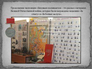 Продолжение экспозиции «Землякам посвящается» - это рассказ о ветеранах Вели