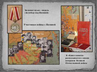 В «Книге памяти» рассказывается о жизни ветеранов Великой Отечественной войн
