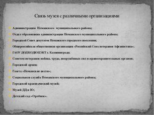 Администрация Неманского муниципального района; Отдел образования администрац