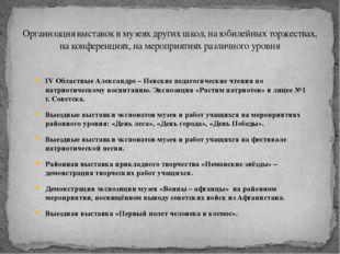 IV Областные Александро – Невские педагогические чтения по патриотическому во