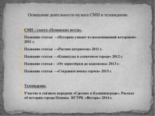 Освещение деятельности музея в СМИ и телевидении. СМИ – газета «Неманские вес