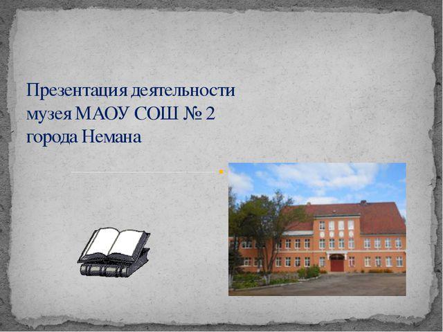 Презентация деятельности музея МАОУ СОШ № 2 города Немана