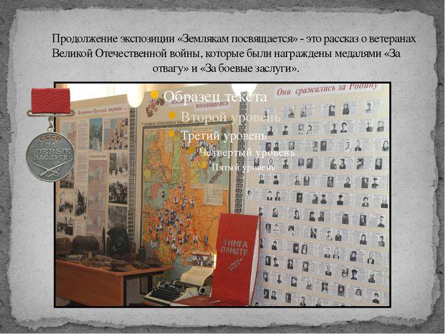 Продолжение экспозиции «Землякам посвящается» - это рассказ о ветеранах Вели...