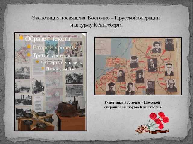 Экспозиция посвящена Восточно – Прусской операции и штурму Кёнигсберга Участн...