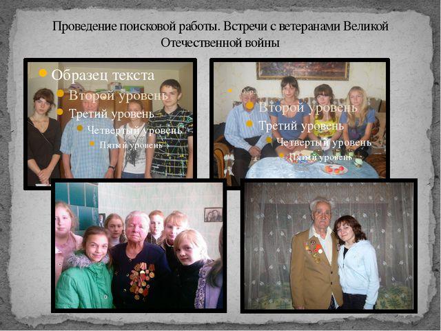 Проведение поисковой работы. Встречи с ветеранами Великой Отечественной войны