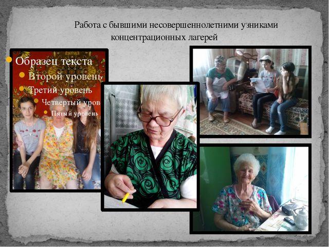 Работа с бывшими несовершеннолетними узниками концентрационных лагерей