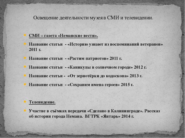 Освещение деятельности музея в СМИ и телевидении. СМИ – газета «Неманские вес...