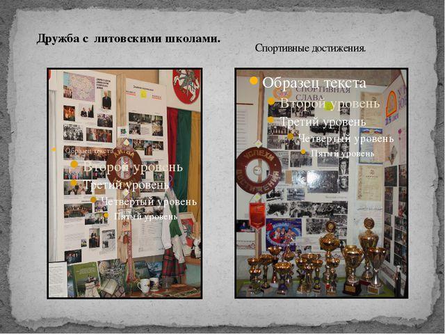 Спортивные достижения. Дружба с литовскими школами.