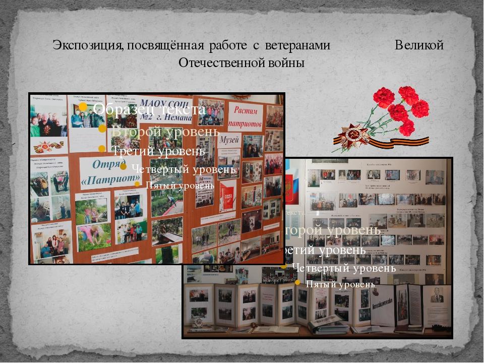 Экспозиция, посвящённая работе с ветеранами Великой Отечественной войны