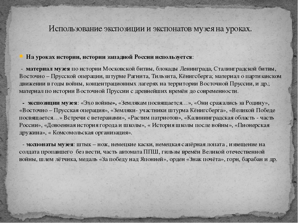 На уроках истории, истории западной России используется: - материал музея по...