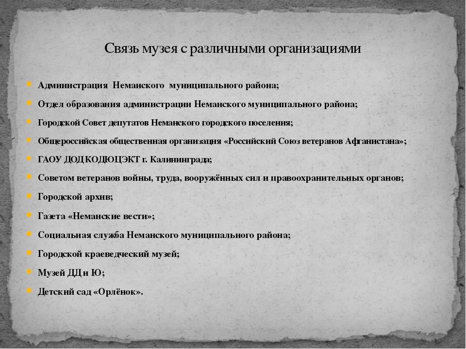 Администрация Неманского муниципального района; Отдел образования администрац...