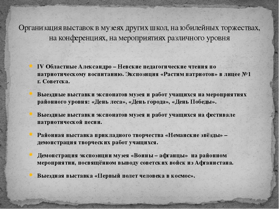 IV Областные Александро – Невские педагогические чтения по патриотическому во...