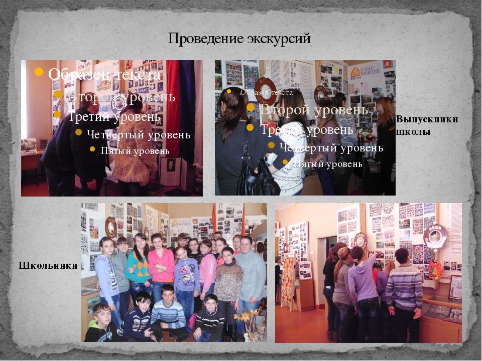 Проведение экскурсий Школьники Выпускники школы