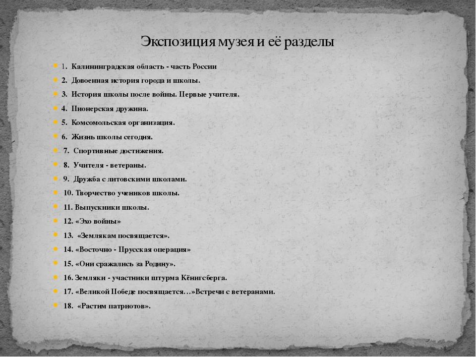 1. Калининградская область - часть России 2. Довоенная история города и школы...