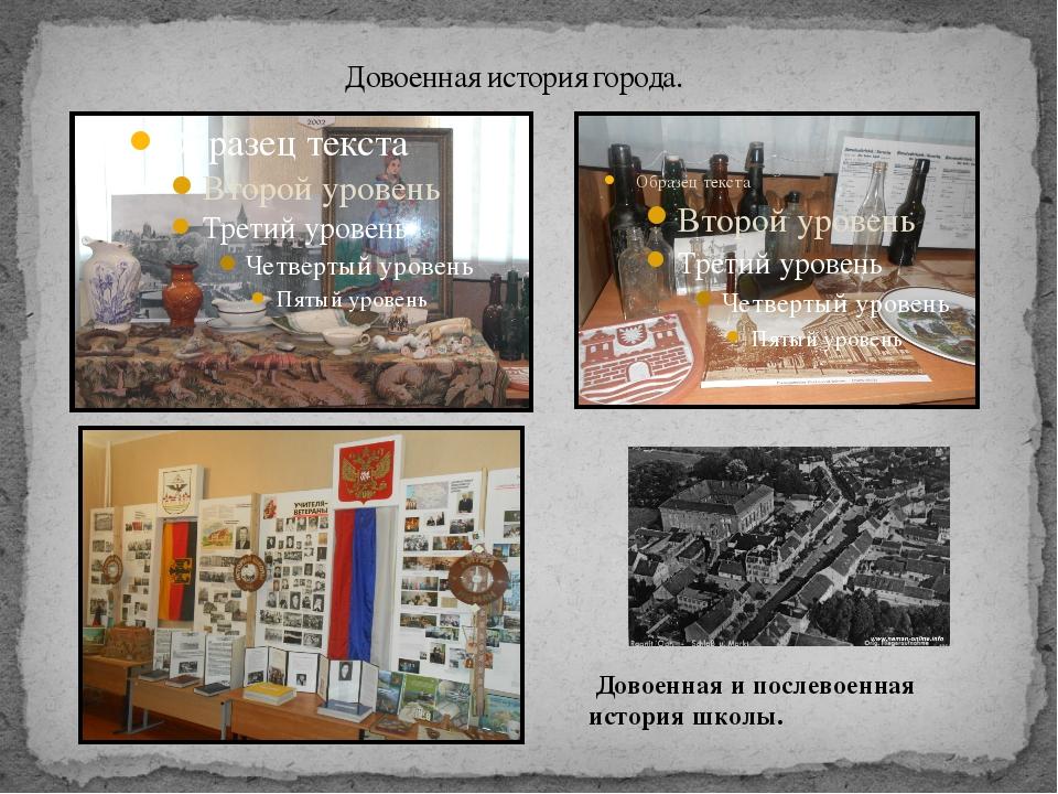 Довоенная история города. Довоенная и послевоенная история школы.