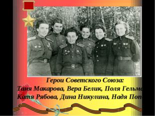 Герои Советского Союза: Таня Макарова, Вера Белик, Поля Гельман, Катя Рябова,