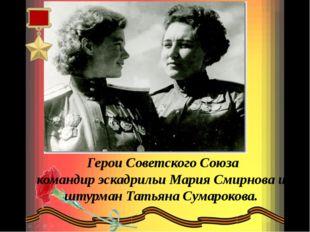 Герои Советского Союза командир эскадрильи Мария Смирнова и штурман Татьяна С