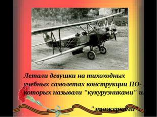 Летали девушки на тихоходных учебных самолетах конструкции ПО- 2, которых наз