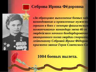 Себрова Ирина Фёдоровна «За образцовое выполнение боевых заданий командования