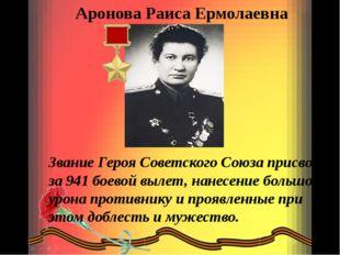 Аронова Раиса Ермолаевна Звание Героя Советского Союза присвоено за 941 боево