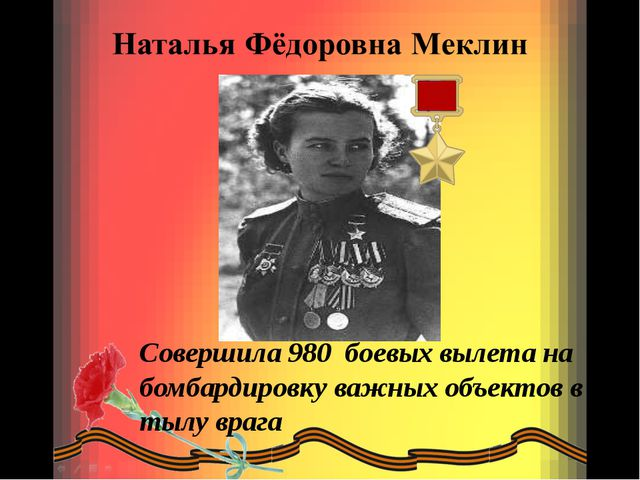 Совершила 980 боевых вылета на бомбардировку важных объектов в тылу врага