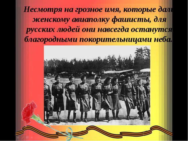 Несмотря на грозное имя, которые дали женскому авиаполку фашисты, для русских...