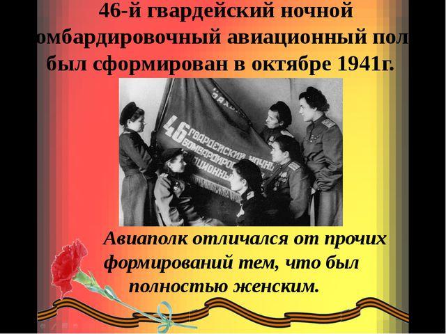 46-й гвардейский ночной бомбардировочный авиационный полк был сформирован в...