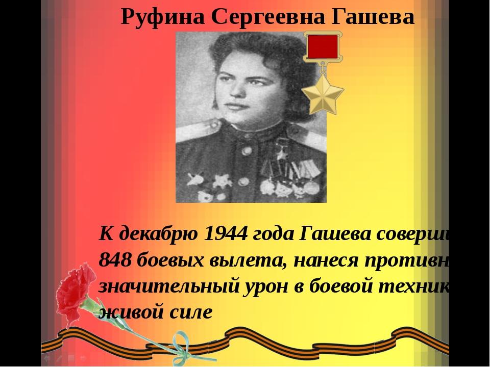 Руфина Сергеевна Гашева К декабрю 1944 года Гашева совершила 848 боевых вылет...