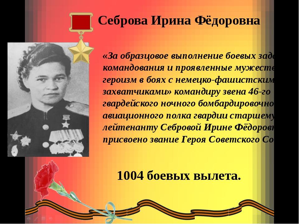 Себрова Ирина Фёдоровна «За образцовое выполнение боевых заданий командования...