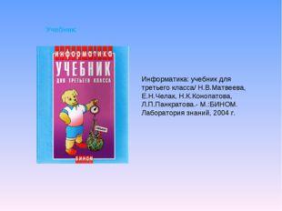 Учебник: Информатика: учебник для третьего класса/ Н.В.Матвеева, Е.Н.Челак, Н