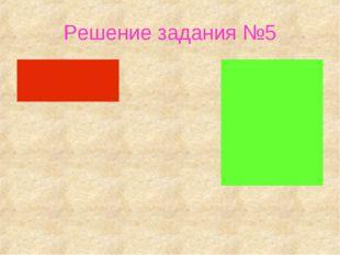 Решение задания №5