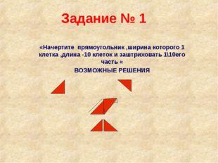 Задание № 1 «Начертите прямоугольник ,ширина которого 1 клетка ,длина -10 кле