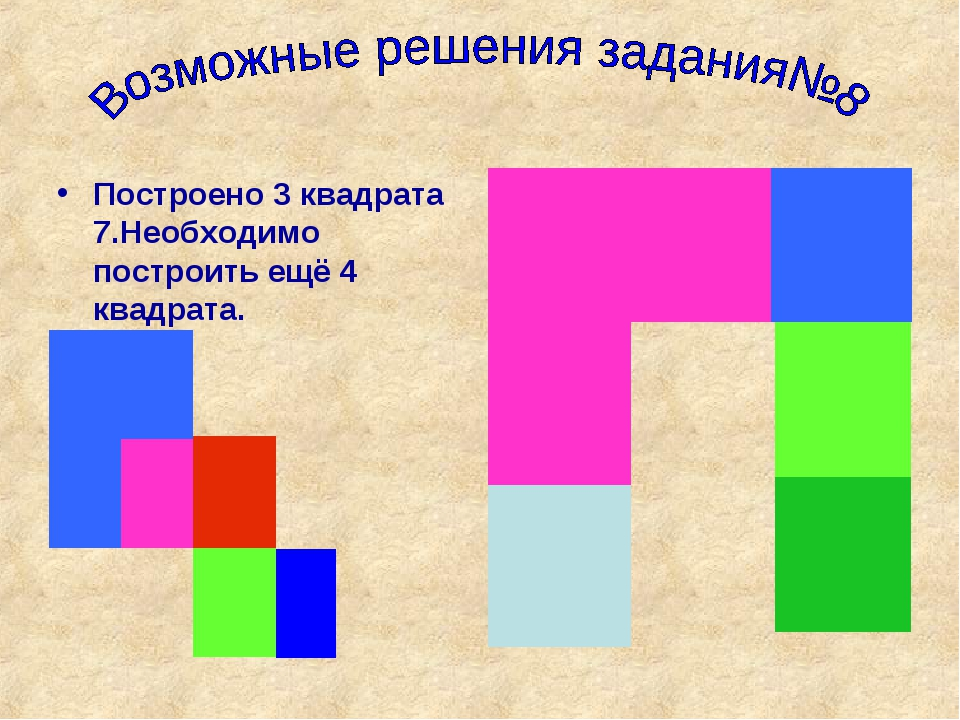 Построено 3 квадрата 7.Необходимо построить ещё 4 квадрата....