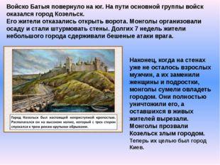 Войско Батыя повернуло на юг. На пути основной группы войск оказался город Ко