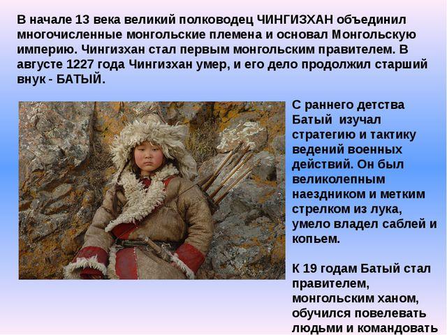 В начале 13 века великий полководец ЧИНГИЗХАН объединил многочисленные монгол...