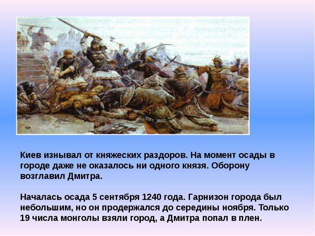 Киев изнывал от княжеских раздоров. На момент осады в городе даже не оказалос...