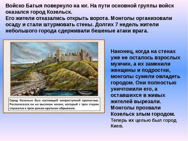 Войско Батыя повернуло на юг. На пути основной группы войск оказался город Ко...