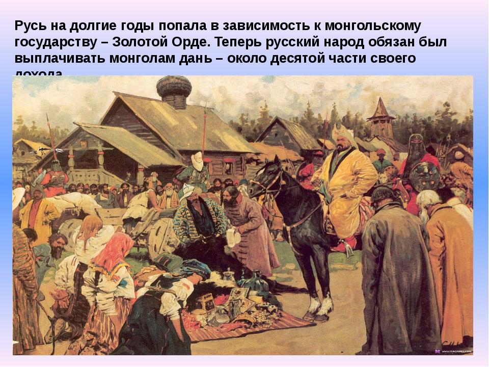 Русь на долгие годы попала в зависимость к монгольскому государству – Золотой...