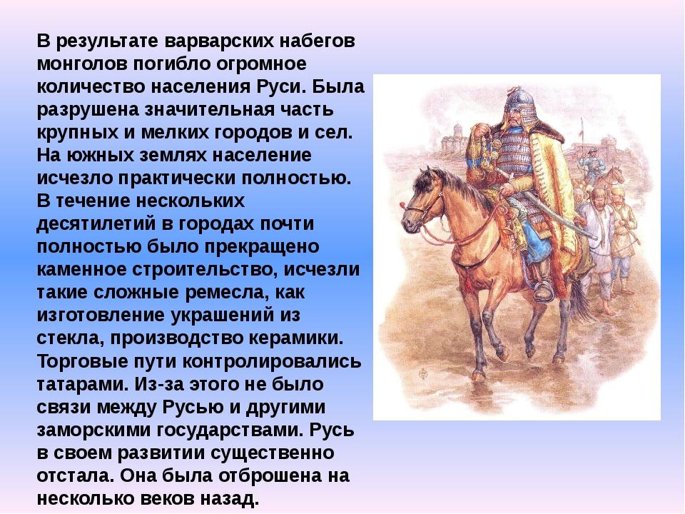 В результате варварских набегов монголов погибло огромное количество населени...