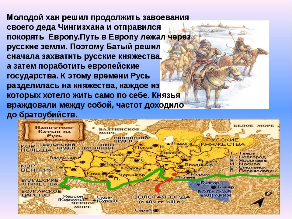 Молодой хан решил продолжить завоевания своего деда Чингизхана и отправился п...