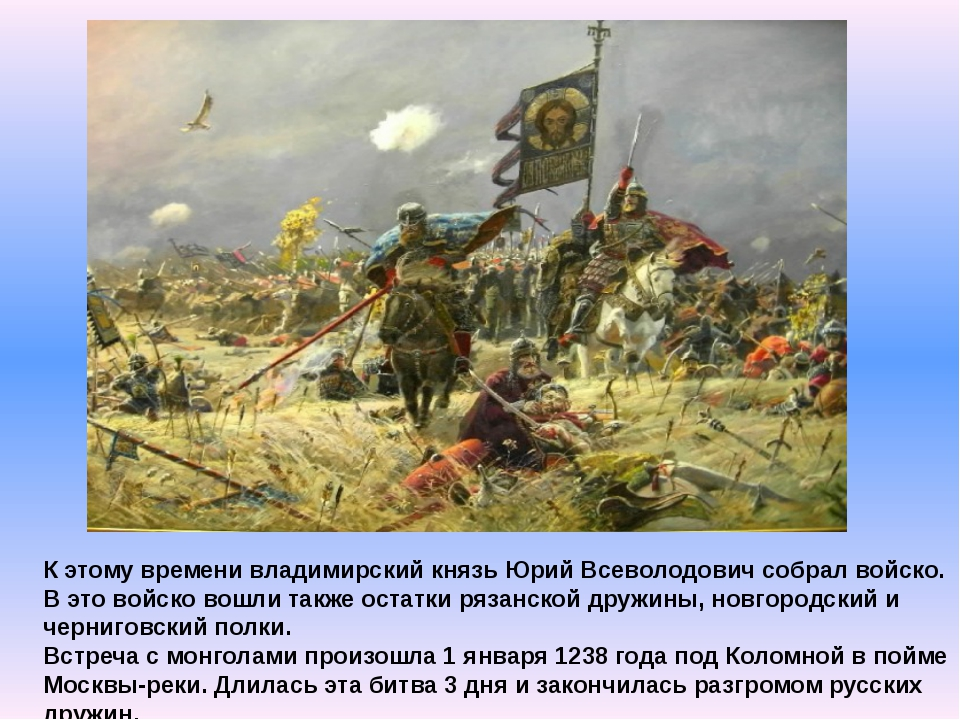 К этому времени владимирский князь Юрий Всеволодович собрал войско. В это вой...