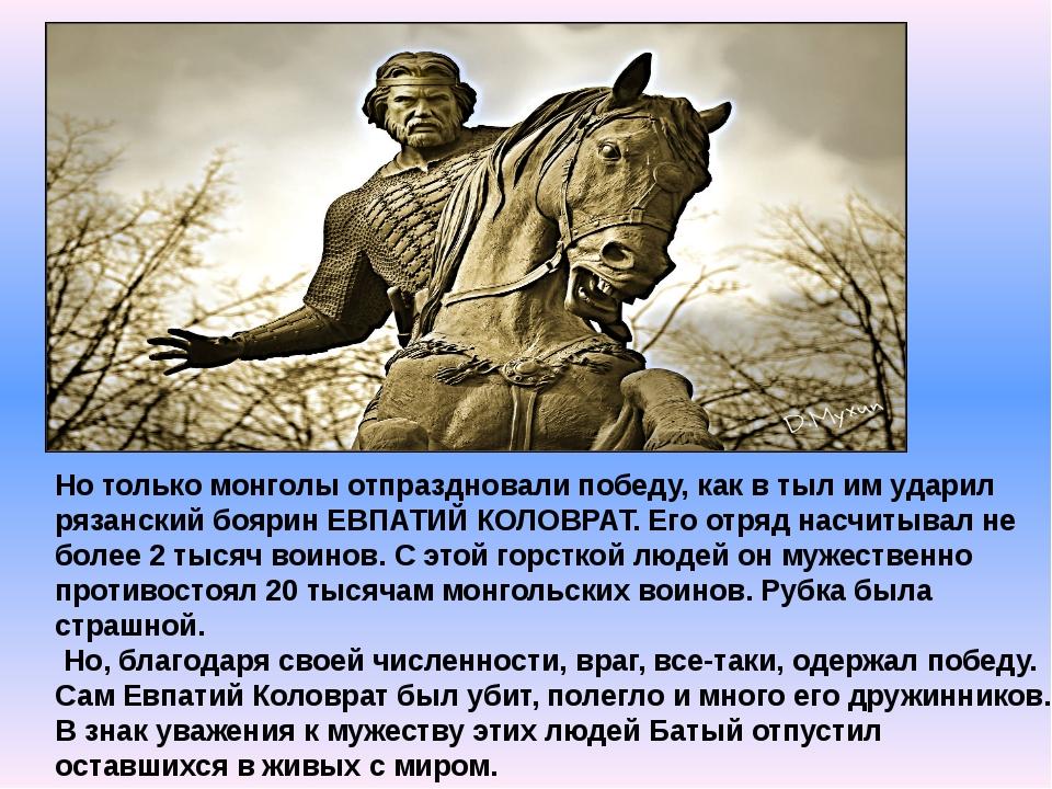 Но только монголы отпраздновали победу, как в тыл им ударил рязанский боярин...