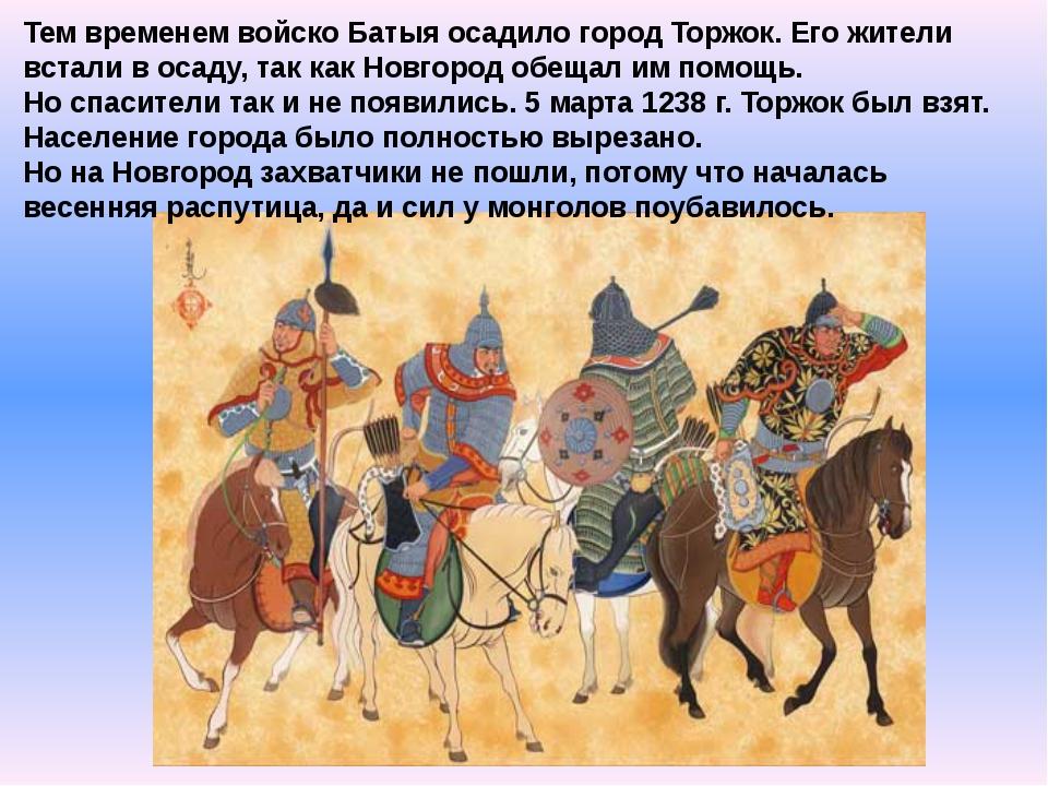 Тем временем войско Батыя осадило город Торжок. Его жители встали в осаду, та...
