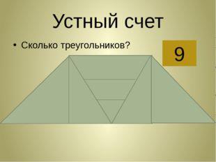 Устный счет Сколько треугольников? 9
