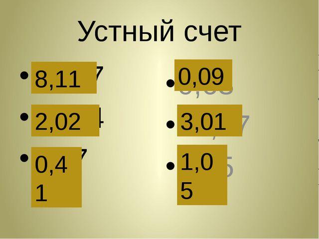 Устный счет 56,77 14,14 2,87 0,63 21,07 7,35 8,11 2,02 0,41 0,09 3,01 1,05