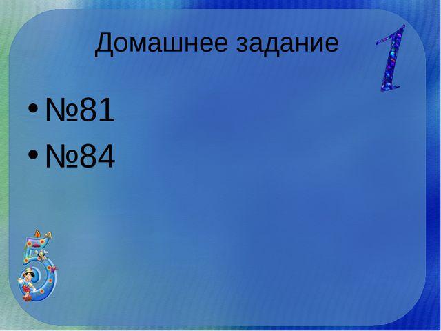 Домашнее задание №81 №84