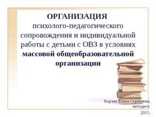 ОРГАНИЗАЦИЯ психолого-педагогического сопровождения и индивидуальной работы