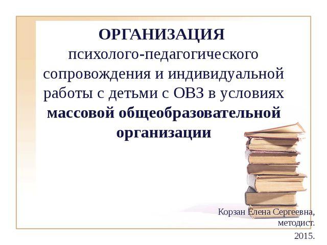 ОРГАНИЗАЦИЯ психолого-педагогического сопровождения и индивидуальной работы...